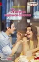 Падение хорошей девочки ~ The Downfall of a Good Girl (Russia)